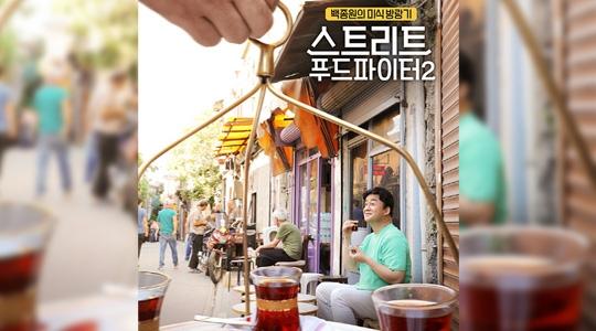 Street Food Fighter ชวนกินอาหารข้างทางรอบโลกในมุมมองของชาวเกาหลี