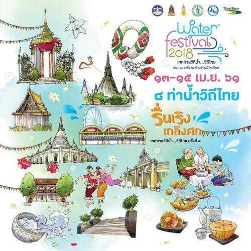Water Festival 2018 เทศกาลวิถีน้ำ...วิถีไทย