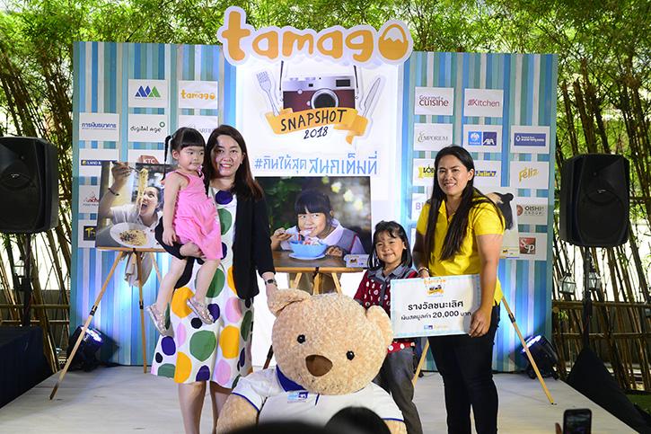 Tamago Free Magazine