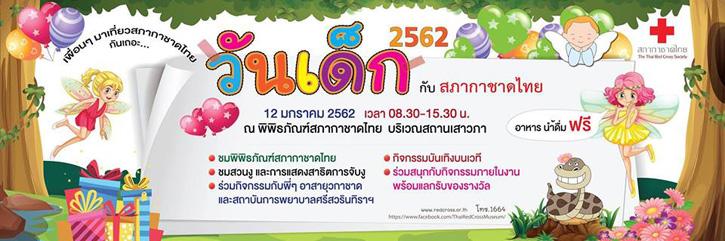 งานวันเด็กกับสภากาชาดไทย 2562