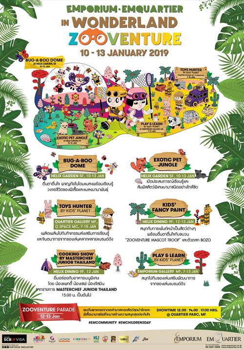 งาน Emporium EmQuartier in Wonderland Zooventure