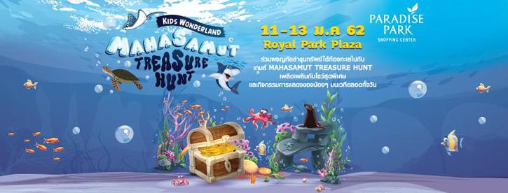 งาน Kids Wonderland Mahasamut Treasure Hunt