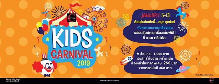 งาน Kids Carnival 2019