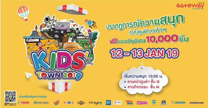 งาน KIDS' TOWN 2019