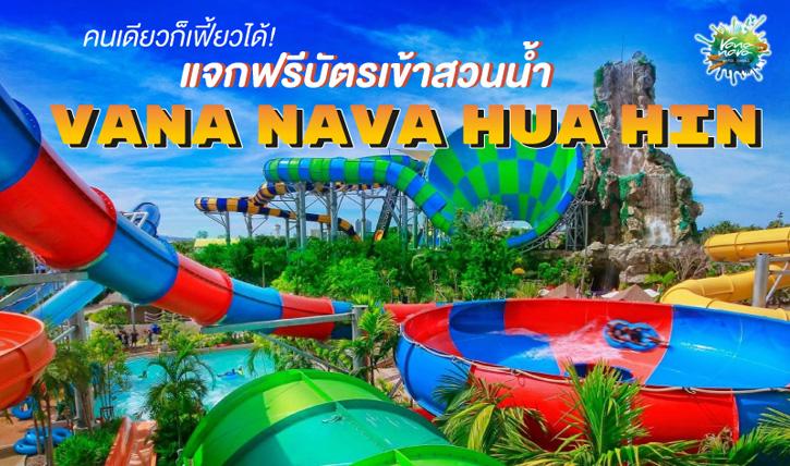 บัตรเข้าสวนน้ำ Vana Nava Hua Hin