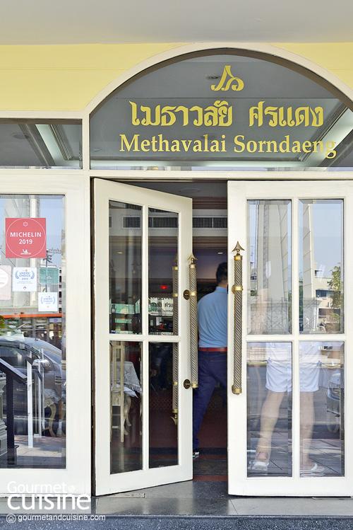 """""""เมธาวลัย ศรแดง"""" ร้านอาหารไทยสุดคลาสสิกผู้พิชิตมิชลินสตาร์ ปี 2019"""