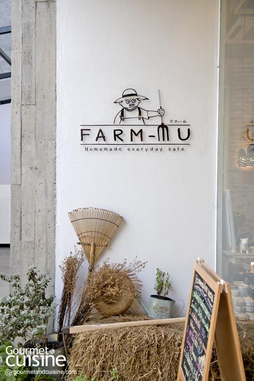 Farm Mu ชิลเอาท์ในฟาร์มกลางเมือง