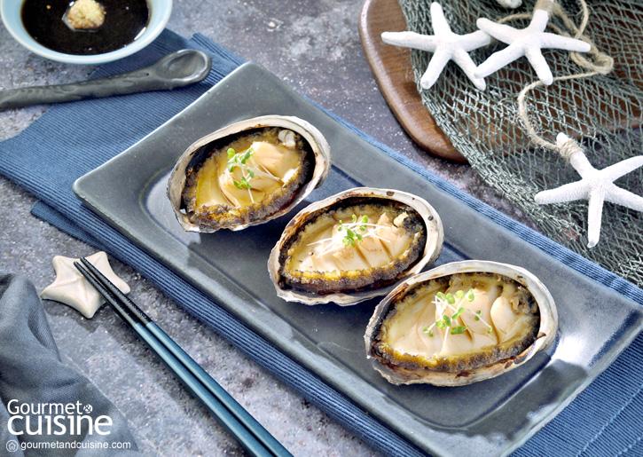 หอยเป๋าฮื้อญี่ปุ่นย่าง