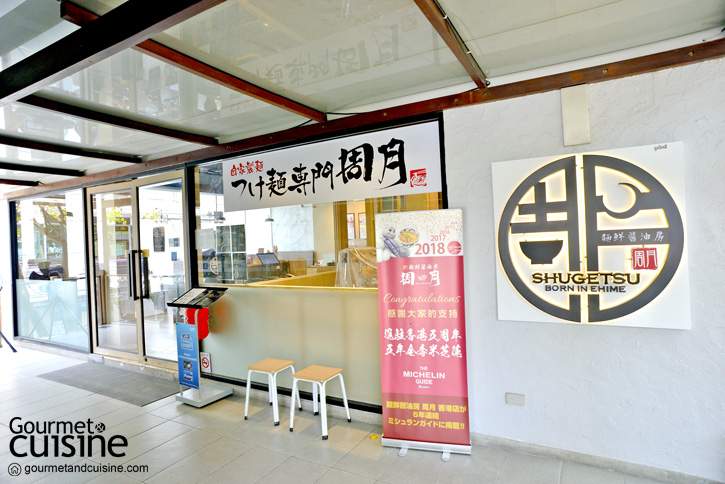 Shugetsu Ramen ตำนานความอร่อยจากญี่ปุ่น