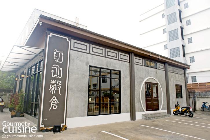 """""""ยุ้งฉาง"""" โรงเตี๊ยมความอร่อยสไตล์ Neo Chinese แห่งซอยอารีย์สัมพันธ์ 6"""