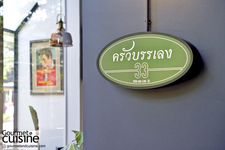 ชวนไปกินอาหารไทยสไตล์ครัวบรรเลง  พิกัดใหม่ย่านสุขุมวิท