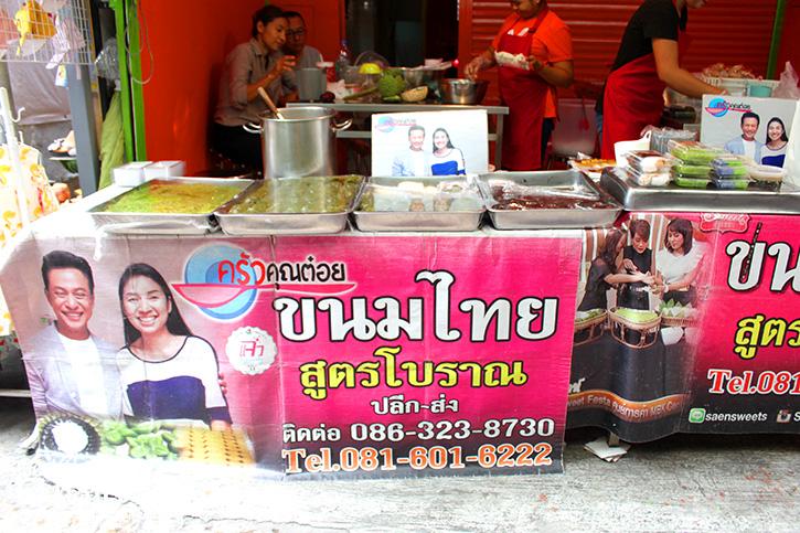 ร้านขนมไทย สูตรโบราณ