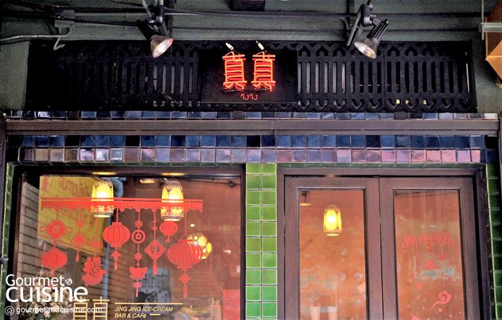Jing Jing Ice-cream Bar and Café