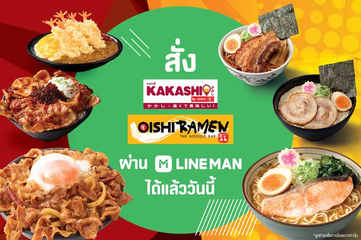 """""""โออิชิ"""" จับมือ """"ไลน์แมน"""" พร้อมเสิร์ฟเมนูอาหารญี่ปุ่นอร่อยหลากหลายถึงหน้าประตูบ้านแล้ววันนี้ !"""