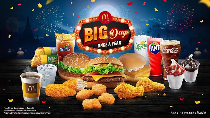 แมคดิลิเวอรี่ Big Day Once A Year 1 ปี มีเพียงครั้งเดียว โปรจัดหนัก อร่อยคุ้ม เริ่มต้นเพียง 19 บาท