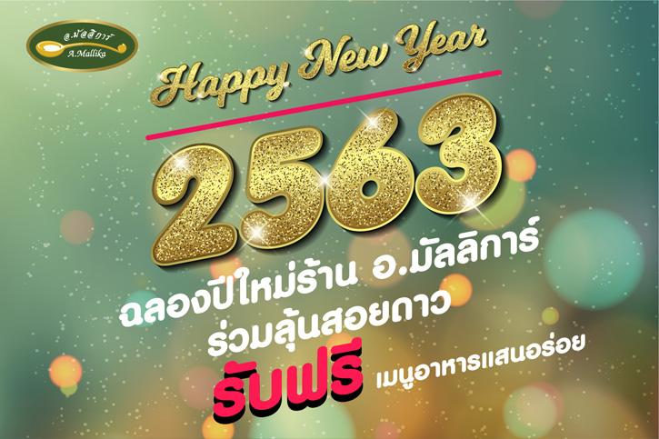 อ.มัลลิการ์ จัดสอยดาวส่งท้ายปีเก่ารับโชคดีปีใหม่ 2563