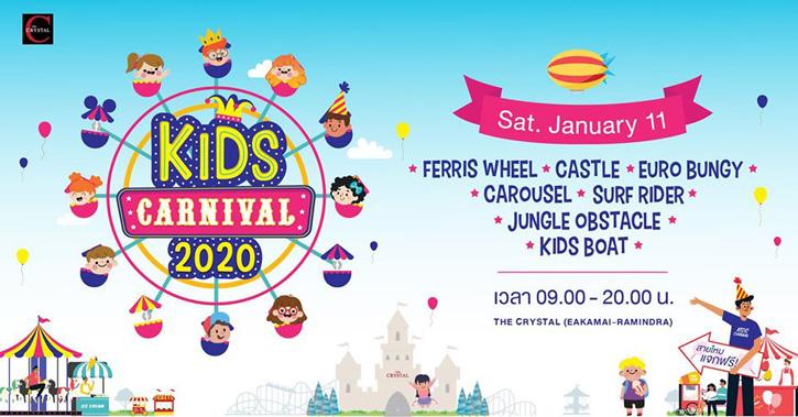 Kids Carnival 2020