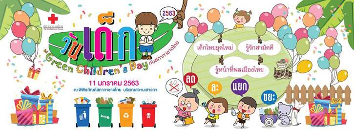 งานวันเด็กกับสภากาชาดไทย 2563