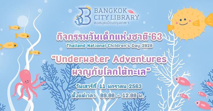 กิจกรรมวันเด็กแห่งชาติ Underwater Adventures ผจญภัยโลกใต้ทะเล