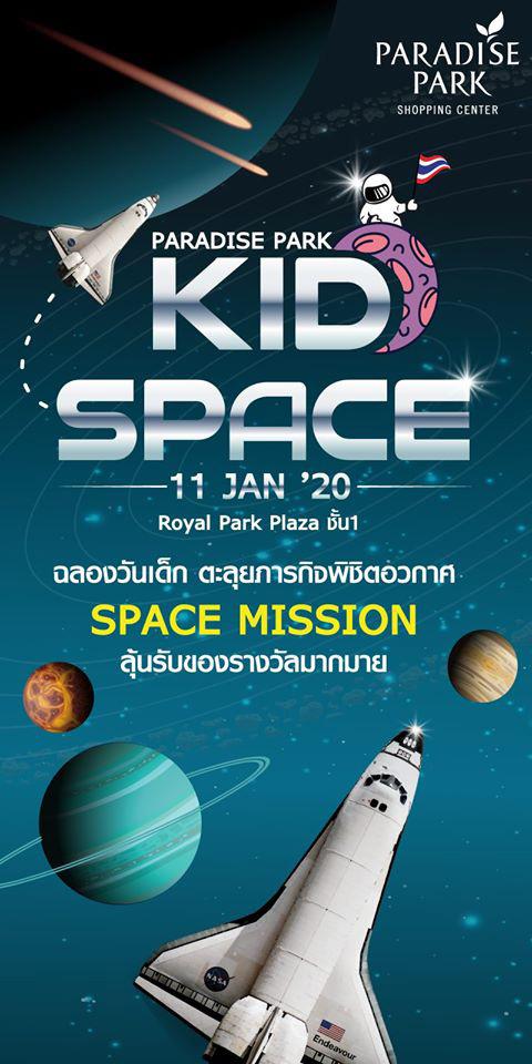 KID SPACE
