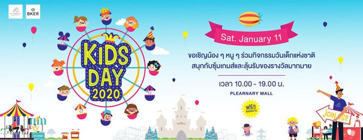 Kids Day 2020