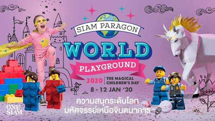 """Siam Paragon World Playground 2020 : The Magical Children's Day"""