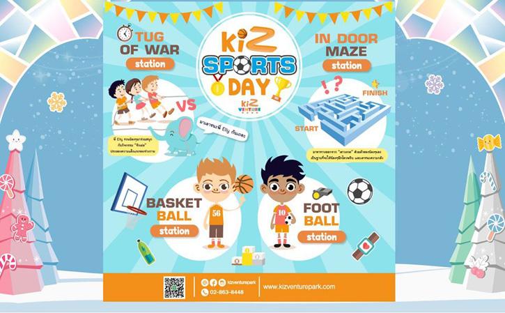 """กิจกรรมต้อนรับวันเด็ก""""Kiz Sports day"""""""