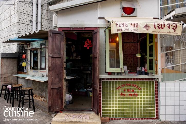 Feng Zhu Pork Shop & Co.