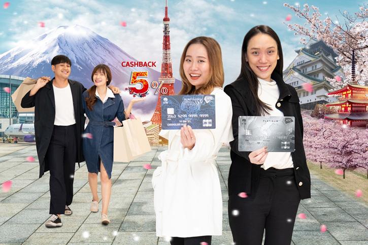 เคทีซีร่วมกับเจซีบีมอบเครดิตเงินคืน 5% ช้อปคุ้มกว่าที่ร้านค้ายอดนิยมในญี่ปุ่น