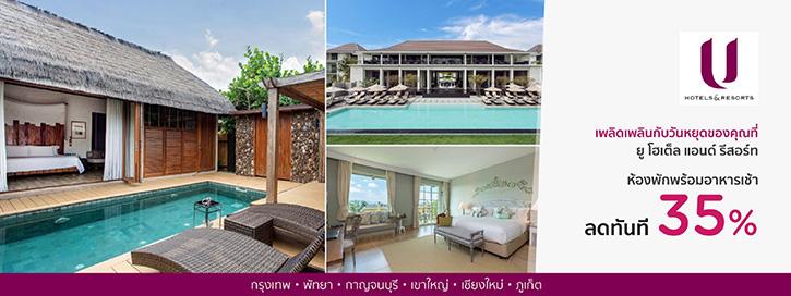 เคทีซีผนึกโรงแรมสุดฮิป U Hotels & Resort เมื่อจองห้องพักรับส่วนลดทันที 35%