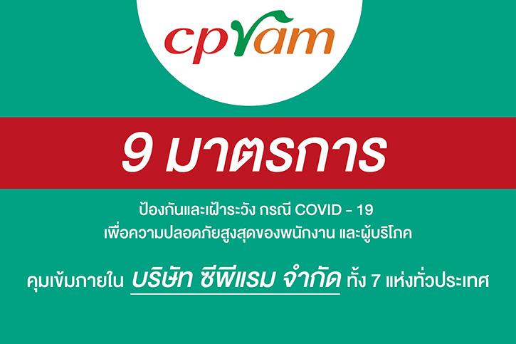 บริษัท ซีพีแรม จำกัด วาง 9 มาตรการ ป้องกันและเฝ้าระวัง  กรณี COVID-19 ทั้ง 7 แห่งทั่วประเทศ