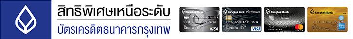 บัตรเครดิตธนาคารกรุงเทพ
