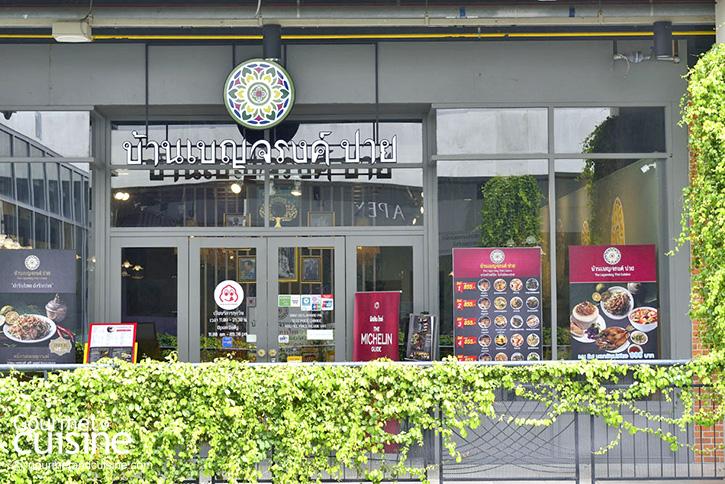 บ้านเบญจรงค์ปาย ของดีเมืองปายสู่จานเด็ดระดับมิชลิน