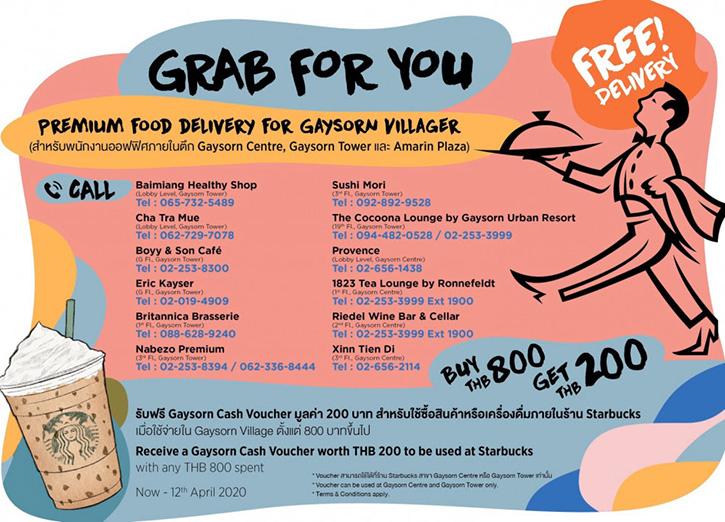 เอ็กซ์คลูซิฟสำหรับ Gaysorn Villagerฟรีค่าส่งอาหารและเครื่องดื่มถึงออฟฟิศ