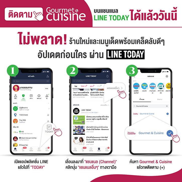 Gourmet & Cuisine X LINE TODAY
