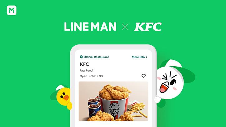 ใช้ LINE MAN สั่ง KFC ส่งฟรี 3 กม.แรก ได้แล้ววันนี้ พร้อมอัดโปรคุ้มยิ่งกว่า
