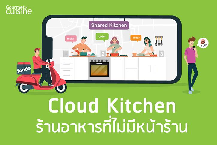 Cloud kitchen ร้านอาหารที่ไม่มีหน้าร้าน New Normal ของร้านยุคปัจุบัน
