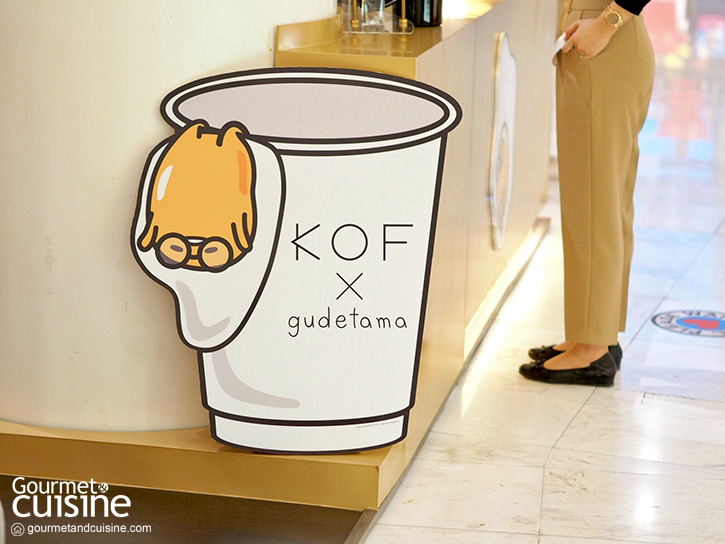 KOF x Gudetama ชวนจิบกาแฟกับน้องไข่ขี้เกียจ