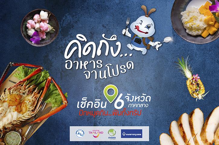 """WP Energy และ ธนาคารกรุงเทพ ผนึกกำลังการท่องเที่ยวแห่งประเทศไทย จัดมหกรรมแพ็คเกจกินเที่ยวครั้งใหญ่ """"คิดถึงอาหารจานโปรด"""""""
