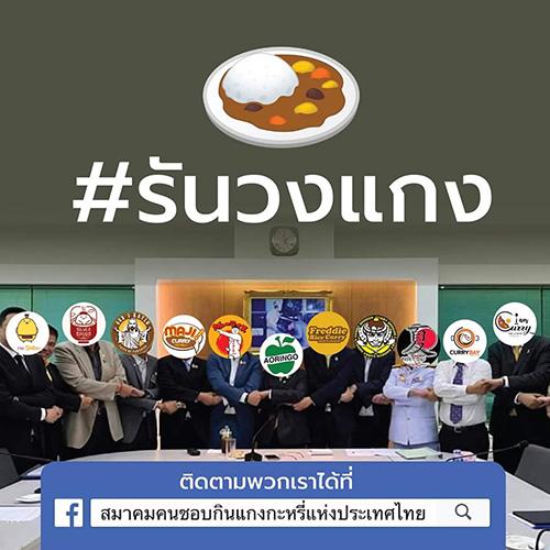 """""""สมาคมคนชอบกินแกงกะหรี่แห่งประเทศไทย"""" กรุ๊ป Facebook สุดฮอตของคนรักแกงกะหรี่"""