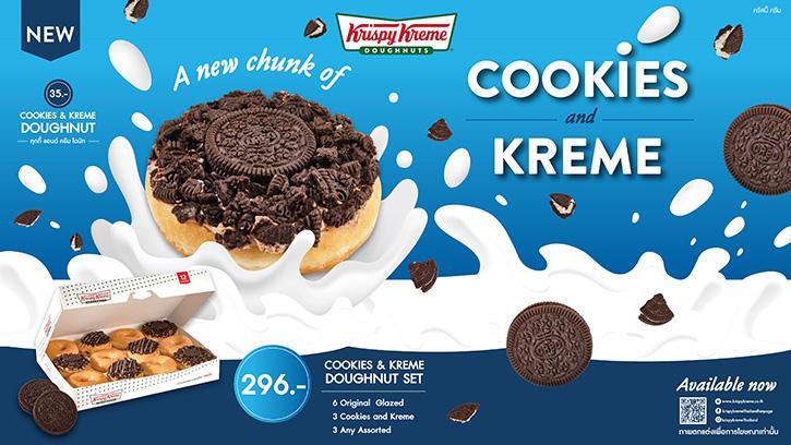 คริสปี้ ครีม คุกกี้ แอนด์ ครีม ซี่รี่ย์ใหม่!   A New Chunk of Cookies & Kreme เอาใจคนรักฮาเซลนัท