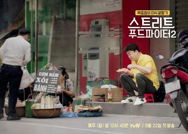 Street Food Fighter 2