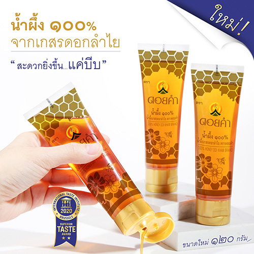 """""""น้ำผึ้ง 100% น้ำผึ้งเกสรดอกลำไย ตราดอยคำ"""" ในหลอดบีบง่าย พกพาสะดวก"""