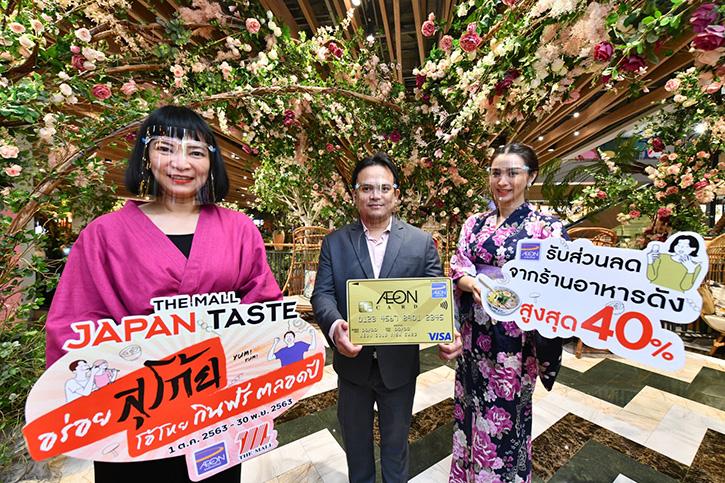 เดอะมอลล์ ช้อปปิ้งเซ็นเตอร์ ชวนนักชิมอร่อยสุโก้ย โอ้โหยลุ้นกินฟรีตลอดปี จัดแคมเปญ THE MALL JAPAN TASTE