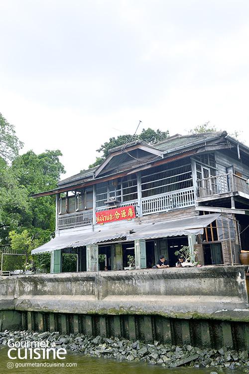 My Grandparent's House บ้านอากงอาม่า