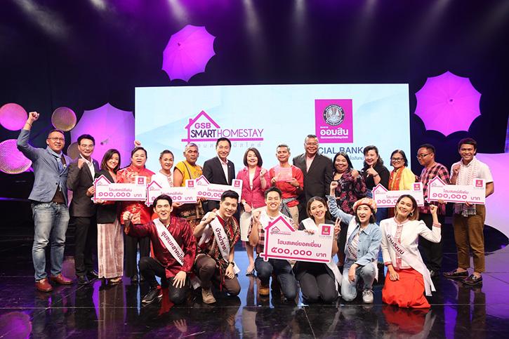 ธ.ออมสิน ประกาศผลผู้ชนะ โครงการชุมชนประชารัฐสีชมพู ปีที่ 4 ภายใต้แนวคิด GSB Smart Homestay โฮมสเตย์มีสไตล์