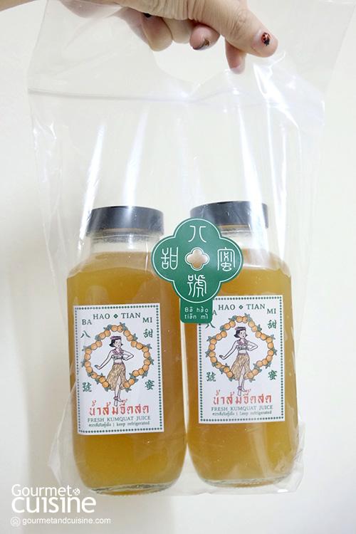 """เติมความจี๊ดจ๊าดอีกนิดด้วย """"น้ำส้มจี๊ด"""" แบบเดลิเวอรี่จาก Ba Hao Tian Mi"""