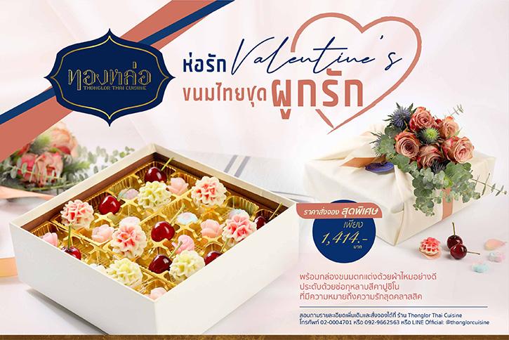 """""""ทองหล่อ"""" มอบ 2 โปรโมชั่นชุดขนมไทยต้อนรับเทศกาลตรุษจีน และเทศกาลวาเลนไทน์"""