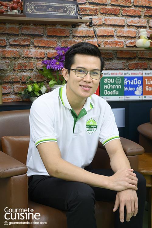 หมอเบลล์-อัคคฤทธิ์ ภูถนอม แพทย์แผนไทยแห่งกรมการแพทย์แผนไทยและการแพทย์ทางเลือก