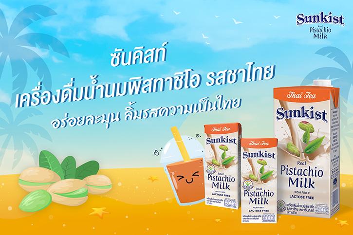 คลายร้อนช่วงซัมเมอร์ไปกับซันคิสท์ เครื่องดื่มน้ำนมพิสทาชิโอ รสชาไทย